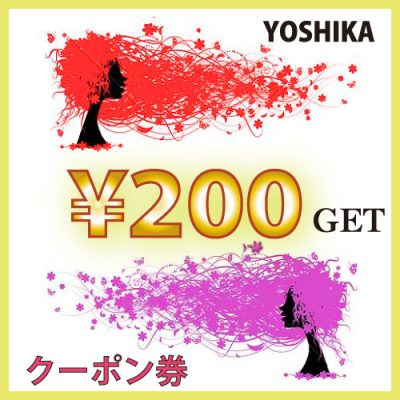 クーポン券200円券
