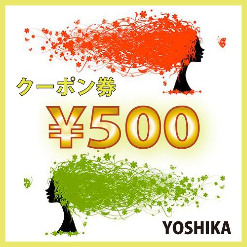 クーポン券500円券