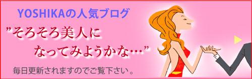 ヨシカ人気ブログ