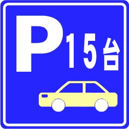 駐車場15台完備