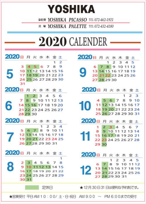 2020年営業日程