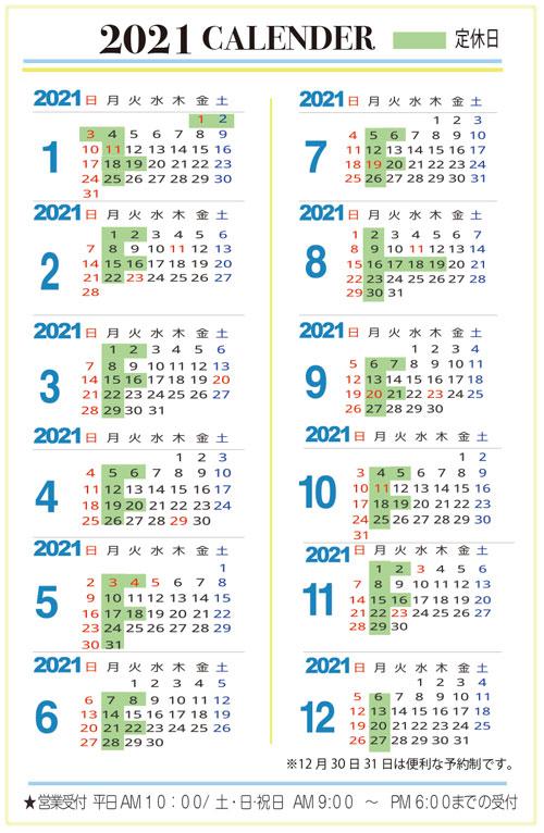 2021年営業日程